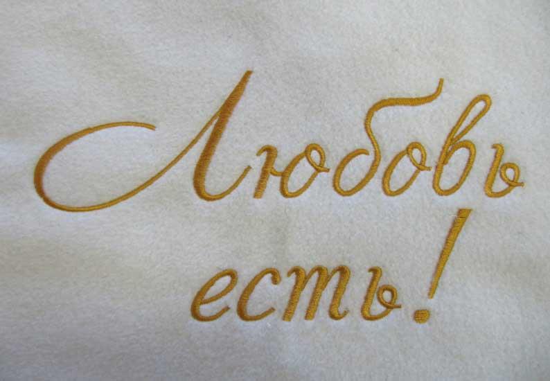 Вышивка надписи на ткани
